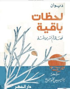 تحميل كتاب لحظات باقية Pdf إدريس جماع Art Arabic Calligraphy Calligraphy