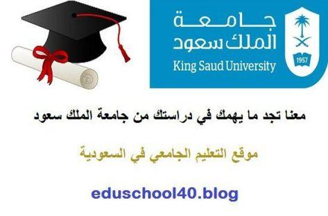 المناهج السعودية University Academics King