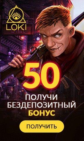Локи казино бездепозитный бонус онлайн казино slotobet