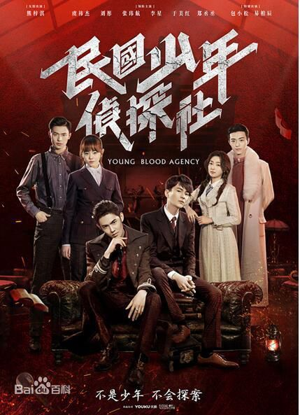 Young Blood Agency Chinese Drama 2019  Native Title: 民国