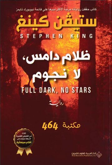 ظلام دامس لا نجوم ستيفن كينغ Pdf Neon Signs Stephen King Playbill