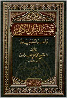 تفسير القرآن الكريم وإعرابه وبيانه محمد علي طه الدرة Pdf Holy Quran Quran Pdf Books Download