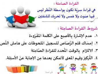 فريق تأليف مقررات اللغة العربية عرض مشاركة واحدة شروط القراءة الصامتة ومعاهدة الاستماع Convenience Store Products Convenience Store Pill