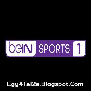قناة بين سبورت 1 بث مباشر قناة Bein Sport 1 بث مباشر Nintendo Wii Logo Gaming Logos Channel