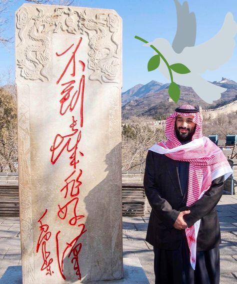ولي العهد محمد بن سلمان حفظه الله في زيارته للصين National Day Saudi National Day Royal Family