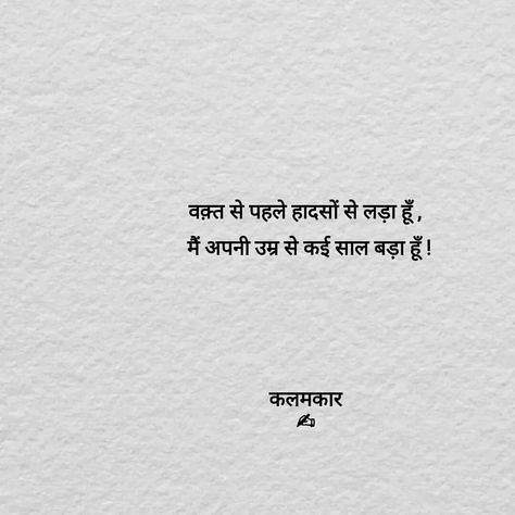 अज्ञात । #kalam__kaar #writersfollowwriters #words #word #wordporn #rekhtamemories #rekhta #poeticjustice #poet #poetry #poetrycommunity…