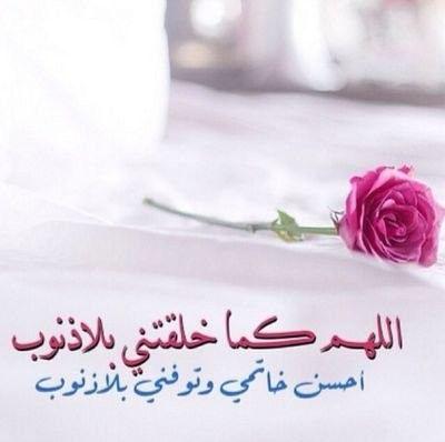 اللهم كما خلقتني بلا ذنوب أحسن خاتمتي وتوفني بلا ذنوب In 2021 Prayers Makkah Islam