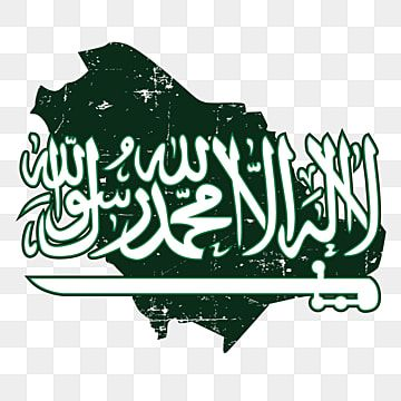 Happy Independence Saudi Arabia National Day Calligraphy Arms Raised Saudi National Day Saudi National Day Arms Raised Raised Hands Calligraphy Png And Vecto National Day Saudi National Day Art Drawings Simple