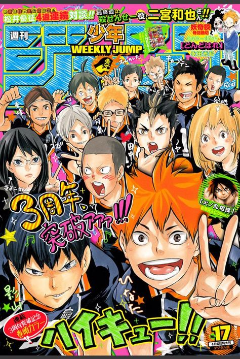 "Shonen Jump has been released No. ︎"" is Cover & is preface color!"" Posted by Shonen Jump Editorial March Collage Mural, Bedroom Wall Collage, Photo Wall Collage, Cute Poster, Poster Wall, Poster Prints, Wallpaper Animé, Kawaii Wallpaper, Poster Anime"