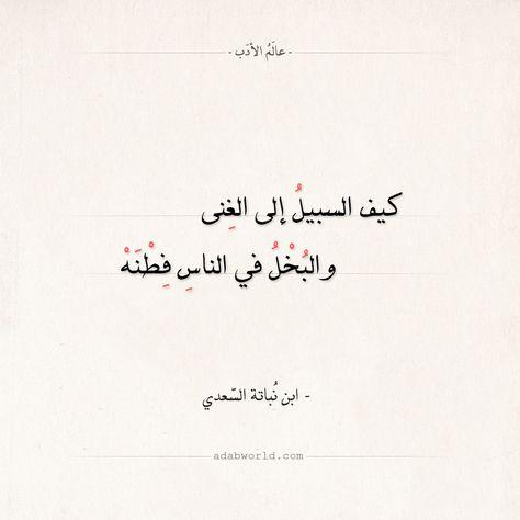 شعر ابن نباتة كيف السبيل إلى الغنى عالم الأدب Islamic Phrases Phrase Arabic Calligraphy