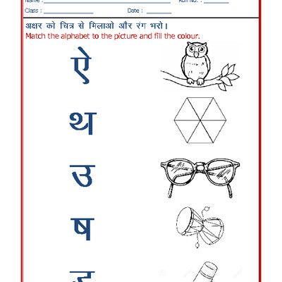 Worksheet Of Hindi Worksheets For Kg Match The Picture To The Alphabet 06 Hindi Practice Sheet Hindi Language Hindi Worksheets Lkg Worksheets Language Worksheets - Download Hindi Swar Worksheets For Kindergarten Pics