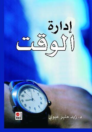 إدارة الوقت تأليف زيد منير عبوي Books To Read Silver Watch Books