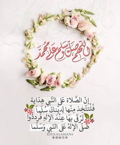 إن الصلاة على النبي Islamic Images Quran Wallpaper Islamic Caligraphy Art