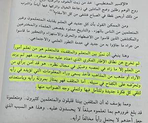 636 Images About اقتباسات كتب On We Heart It See More About اقتباسات اقتباس عبارة عبارات And خاطرة خواطر Bullet Journal Journal Allah