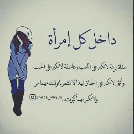 لاتكبر مهما كبرت Wisdom Quotes Life Funny Arabic Quotes Words Quotes