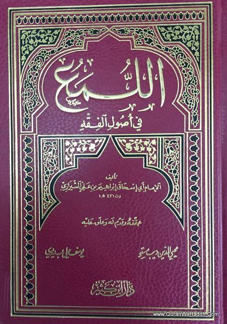اللمع في أصول الفقه للشيرازي الامام الشيرازي Birut Books Online Arabic Books Books Free Download Pdf Books Online