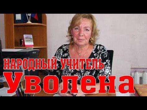 Romantic: Чиновники Ульяновска мстят народному учителю Шишки...