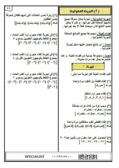 تحميل كراسة تدريبات الرياضيات للصف السادس الابتدائى الفصل الدراسى الثانى أ طارق عبد الجليل Bullet Journal Journal