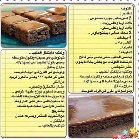 Pin By Gogo On مطبخ Food Arabic Food Cake Recipes