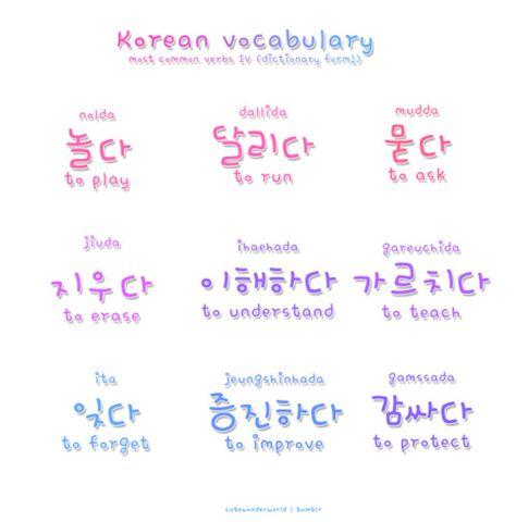 ❋ learn korean - common verbs ❋