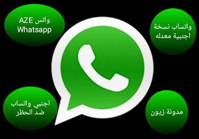 مدونة زيون تحميل واتساب النسخة الأجنبية Aze Whatsapp و Wamod Tech Company Logos Vimeo Logo Company Logo