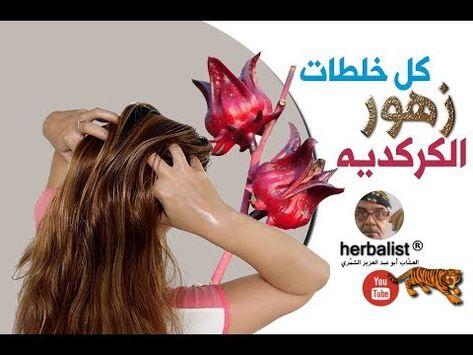 أجمل خلطات زهور الكركديه للشعر Herbalist Fashion