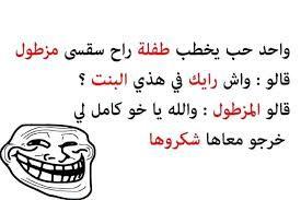 10 نكت جزائرية للمتزوجين مضحكة جدا Arabic Calligraphy Calligraphy