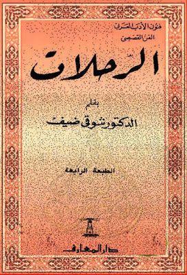 الرحلات شوقي ضيف Pdf Book Lovers Messages Books