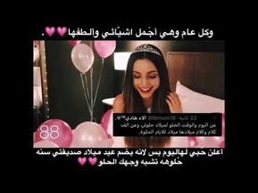 حالات واتس اب عيد ميلاد صديقتي Youtube Happy Birthday To Me Quotes Birthday Quotes For Best Friend Happy Birthday My Love