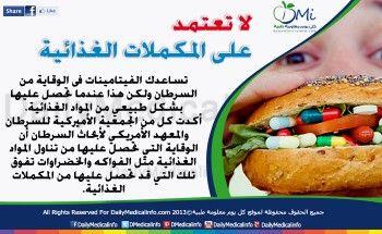 لا تعتمد على المكملات الغذائية Health Facts Food Health And Nutrition Food