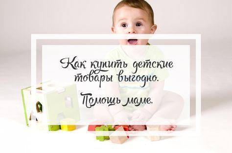 Покупая детские товары, чаще всего родители выбирают дорогие вещи, аргументируя это тем, что не хотят экономить на ребенке.  Но экономия не всегда означает ущерб качеству! Вы можете покупать недорогие вещи и экономить деньги, откладывая их на другие нужды.  Читайте - http://newcod.ru/articles/kak-kupit-detskie-tovary-vygodno-pomosch-mame/