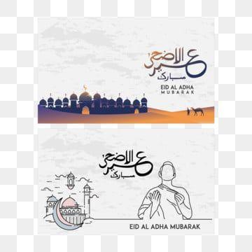 عيد الأضحى راية مع خلفية الجرونج Eid Al Adha Greetings Eid Al Adha Happy Eid Al Adha