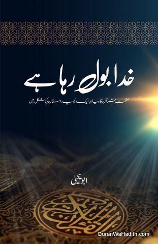 khuda bol raha hai by abu yahya pdf free download