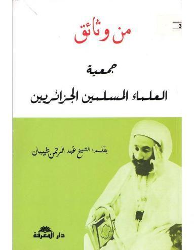 من وثائق جمعية العلماء المسلمين Free Download Borrow And Streaming Internet Archive In 2021 Books Writing Internet Archive