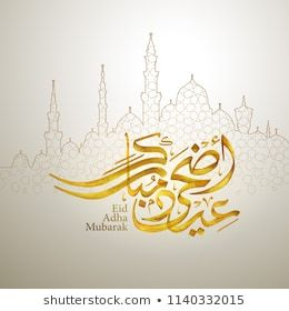 Eid Adha Mubarak Arabic Calligraphy Greeting Design Islamic Line Mosque Dome With Geometric Classic Pattern Eid Ul Adha Eid Mubarak Wunsche Eid Mubarak Grusse