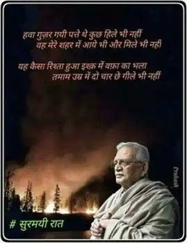 Gulzar shayari on love   Gulzar quotes, Krishna quotes