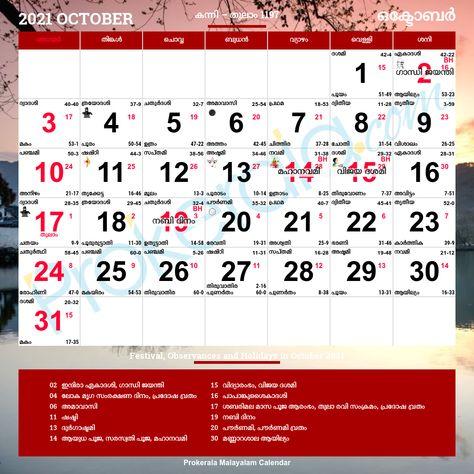 Mathrubhumi Calendar 2022.Malayalam Calendar 2021 Malayalam Calendar Free Calendar Template Calendar Program
