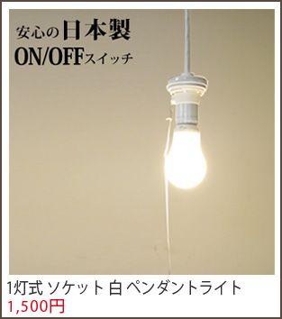 楽天市場 裸電球 ランプ 黒 ペンダントライト Led Led電球対応