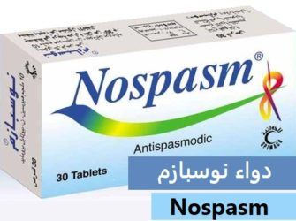 نوسبازم Nospasm Tablet Personal Care Toothpaste