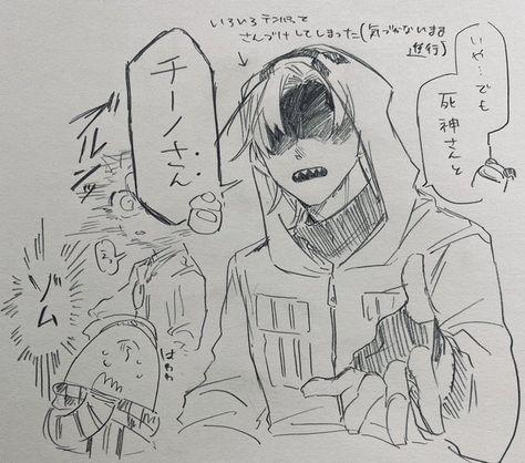 死神 チーノ
