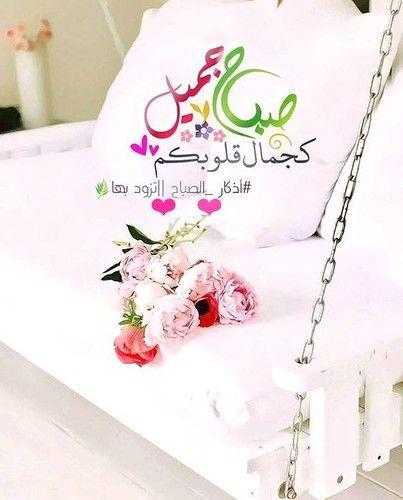 في ودائعك دائما Beautiful Morning Messages Good Morning Cards Good Morning Arabic