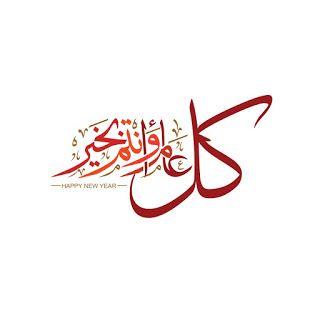 صور راس السنة الميلادية 2019 بطاقات تهنئة السنة الجديدة Happy New Year 2020 New Year 2020 Eid Mubarak