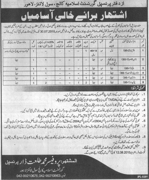 Food Department Sindh Jobs Dawn Newspaper 12th November 2016 - agr officer sample resume