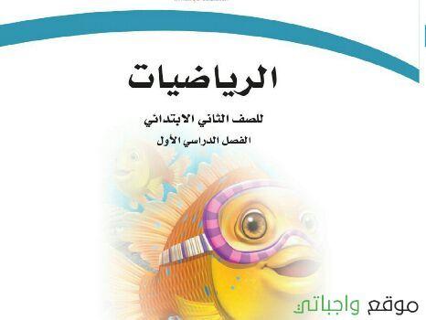حل كتاب الرياضيات ثاني ابتدائي ف1 الفصل الاول 1442 موقع واجباتي