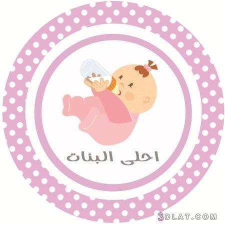 ثيمات مواليد 2021 ثيمات مواليد جاهزة ثيمات مواليد للبنات والاولاد Children Pacifier Baby