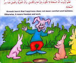 قصص انجليزية قصيرة مترجمة للاطفال بحث Google Learn Arabic Alphabet Learning Arabic Learning