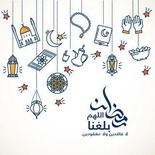 صور اللهم بلغنا رمضان 2021 بطاقات دعاء اللهم بلغنا شهر رمضان Ramadan Kareem Ramadan Kareem