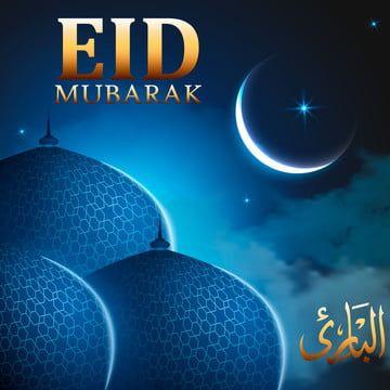 Eid Mubarak Card Eid Mubarak Card Happy Eid Mubarak Eid Mubarak Greetings