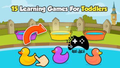 تحميل العاب اطفال من عمر سنتين الى عمره اربع سنوات للاندرويد برابط مباشر مجانا Learning Games For Toddlers Games For Toddlers Learning Games