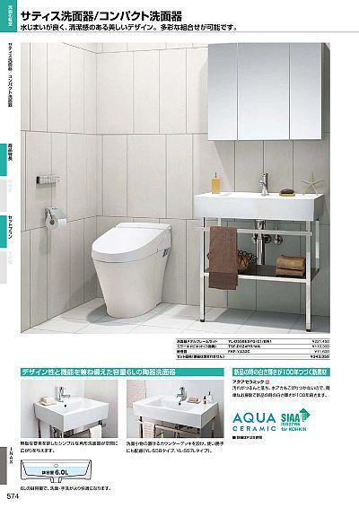 2017住宅設備機器総合カタログ A4版 カタログビュー 設備 洗面台